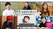 スーパー中高生6人が語る「Edu×Tech Fes 2019 U-18」渋谷3/16