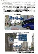 「熊本県の道路は、県外の者に不親切」 矢印多すぎで、国の有識者会議が改善求める