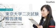【大学受験2018】東大二次試験解答速報…現役東大生が作成