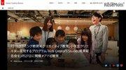 【春休み2018】小学生がプレゼン、Kids Creator's Studio報告会3/27
