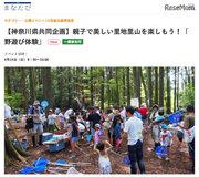 神奈川県×小田急電鉄、親子「野遊び体験」小田原4/14
