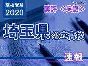 【高校受験2020】埼玉県公立高入試<英語>講評…大問4、大問5で難度が上がる