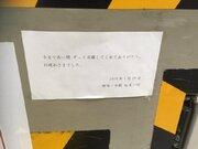 役目終えたリフトに「今までありがとう」 JR御茶ノ水駅、粋な対応が泣ける