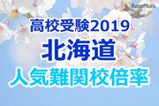 【高校受験2019】北海道公立高校人気難関校…確定出願倍率&偏差値まとめ