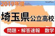 【高校受験2019】埼玉県公立高校<数学>問題・解答速報