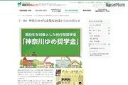 パルシステム神奈川ゆめコープ、高校生対象の給付型奨学金創設