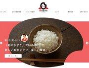埼玉県産米「彩のきずな」、初の特A獲得で注文相次ぐ 「どこに行けば買えるのか」「種を買いたい」