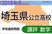 【高校受験2018】埼玉県公立高入試・学校選択問題<数学>講評…極端な難問が減少し対策次第で高得点も