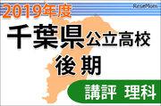 【高校受験2019】千葉県公立入試後期2/28<理科>講評…計算問題の難度が高く、やや難化