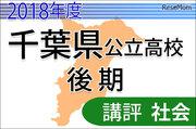 【高校受験2018】千葉県公立入試後期3/1<社会>講評…前期同様、難度はやや上昇