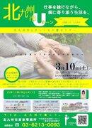 仕事をつづけながら、ふるさとの親を支える 北九州市「Uターン×介護」セミナー、東京・有楽町で開催