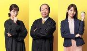 中村梅雀&桜井ユキ&水谷果穂がレギュラー出演決定「イチケイのカラス」
