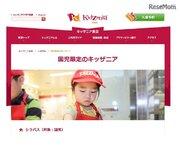 園児だけで楽しもう、未就学限定デー…キッザニア東京4-6月