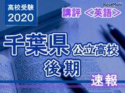 【高校受験2020】千葉県公立入試後期3/2<英語>講評…各大問に思考力を試される問題が散りばめられている