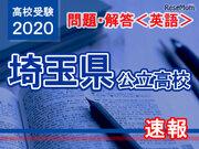 【高校受験2020】埼玉県公立高校<英語>問題・解答速報