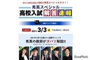 【高校受験2021】静岡県公立高入試、秀英がTV解答速報3/3午後5時より