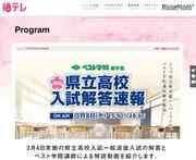 【高校受験2020】福島県立高入試、テレビ解答速報3/4午後3時50分より