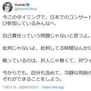 「自己責任っていう問題じゃない」 YOSHIKI、国内でライブ決行するアーティストに意見