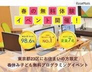 【春休み2019】東京23区限定、4コースの無料プログラミング体験3/23-4/7
