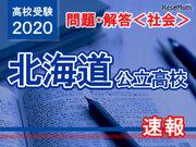 【高校受験2020】北海道公立高校<社会>問題・解答速報