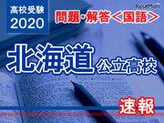 【高校受験2020】北海道公立高校<国語>問題・解答速報