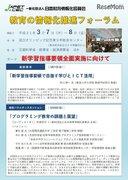 教育の情報化推進フォーラム3/7-8…講演や展示・WSなど