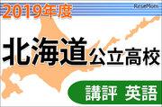 【高校受験2019】北海道公立高入試<英語>講評…難易度は大きく下がった