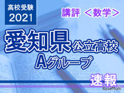 【高校受験2021】愛知県公立高入試・Aグループ数学講評…標準レベル