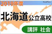 【高校受験2019】北海道公立高入試<社会>講評…昨年よりやや易
