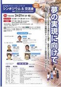 夢に向けて…具志堅幸司氏ら神奈川ゆかりのアスリートが集結3/21