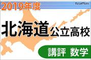 【高校受験2019】北海道公立高入試<数学>講評…易化