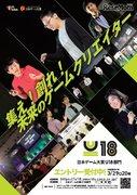 日本ゲーム大賞2019「U18部門」エントリーは3/29まで
