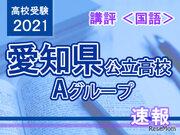 【高校受験2021】愛知県公立高入試・Aグループ国語講評…昨年と同レベル