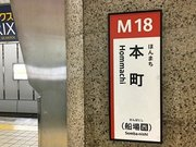 本町駅の蛍光灯、実は「HOMMACHI」配置だった 利用客も気づかない?秘密の天井アート