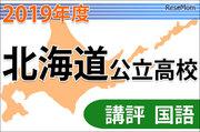 【高校受験2019】北海道公立高入試<国語>講評…記述問題の字数はやや少なく