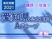 【高校受験2021】愛知県公立高入試・Aグループ社会講評…やや難
