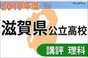 【高校受験2019】滋賀県公立高入試<理科>講評…総合的な力求める