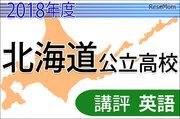 【高校受験2018】北海道公立高入試<英語>講評…読解・英作文が易化