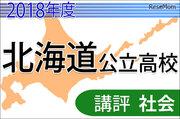 【高校受験2018】北海道公立高入試<社会>講評…やや難化