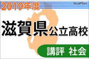 【高校受験2019】滋賀県公立高入試<社会>講評…基本知識問う