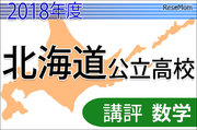 【高校受験2018】北海道公立高入試<数学>講評…やや難化、基礎から応用までバランス良