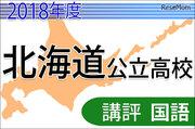 【高校受験2018】北海道公立高入試<国語>講評…裁量問題で平均点下がる予想
