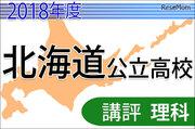 【高校受験2018】北海道公立高入試<理科>講評…やや難化