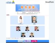【高校受験2018】広島ホームテレビ、公立高入試の解答速報を生放送3/6・7