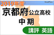 【高校受験2019】京都府公立高入試・中期選抜<英語>講評…長文読解がやや難