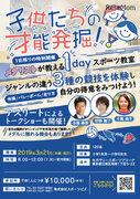 走り方など3種目を体験、メダリストによる1dayスポーツ教室3/21