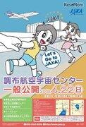 JAXA、調布航空宇宙センター&飛行場を一般公開4/22