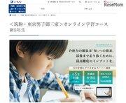 Z会、筑駒・御三家の受験準備オンライン講座…新小5対象