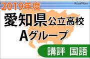 【高校受験2019】愛知県公立高入試・Aグループ<国語>講評…古文は基本的な読解知識を問う