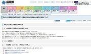 【高校受験2019】福岡県、公立高入試問題・正答・配点を公開